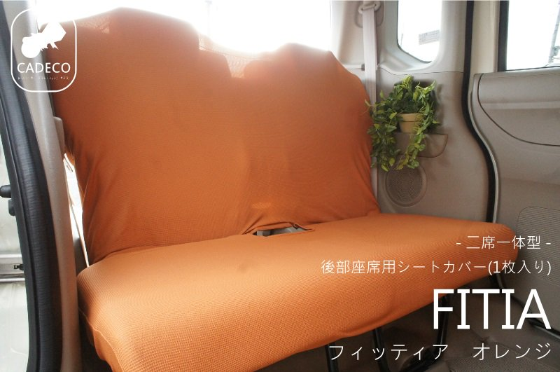 【軽自動車・リア(後部座席)用】洗濯OK!全11色から選べる座席にピッタリフィットするシートカバー<FITIA- フィッティア オレンジ>(:1枚入)No.97889496