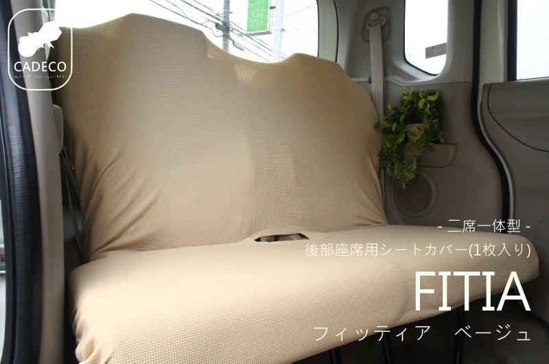 【軽自動車・リア(後部座席)用】洗濯OK!全10色から選べる座席にピッタリフィットするシートカバー<FITIA- フィッティア ベージュ>(:1枚入)No.97889528