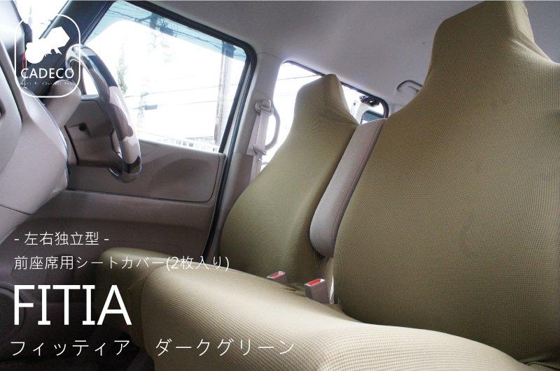洗濯OK!軽自動車にフィットするシートカバー 前座席用 (:2枚入り) <-FITIA- フィッティア ダークグリーン> No.97889594