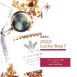 """2020年福袋""""LUCKY BAG"""