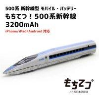 もちてつ!【 500系】新幹線のモバイルバッテリー 3200mAh【箱ダメージの為特価!!】