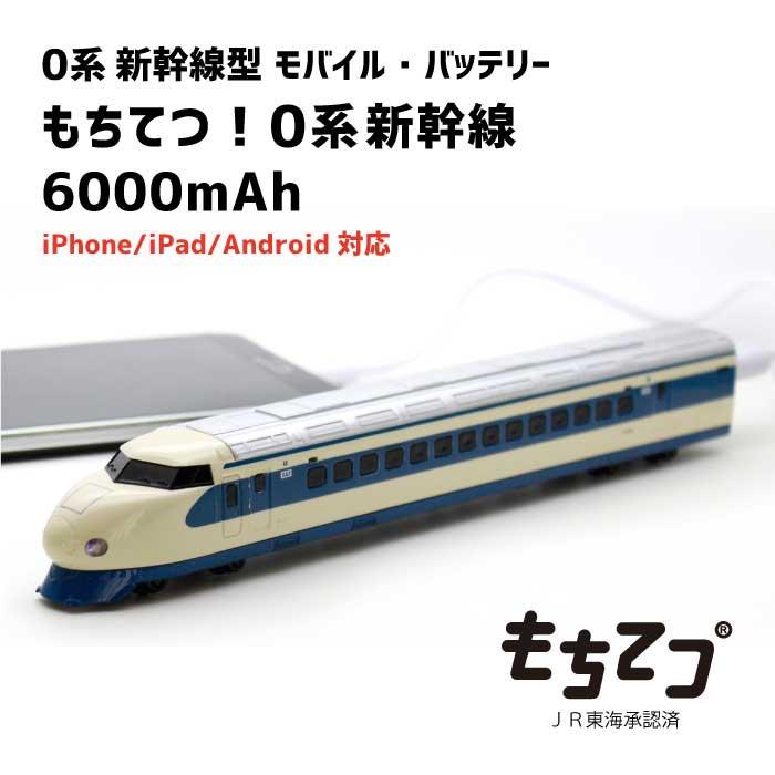もちてつ! 0系 新幹線 モバイルバッテリー 6000mAh