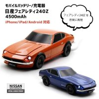【車型モバイルバッテリー】日産フェアレディ240Z 4500mAh ミッドナイトブルー/ソリッドオレンジ