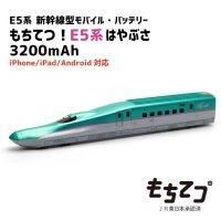 もちてつ! E5 はやぶさ 東北新幹線のモバイルバッテリー(新青森行き)3200mAh 【箱ダメージの為特価!!】
