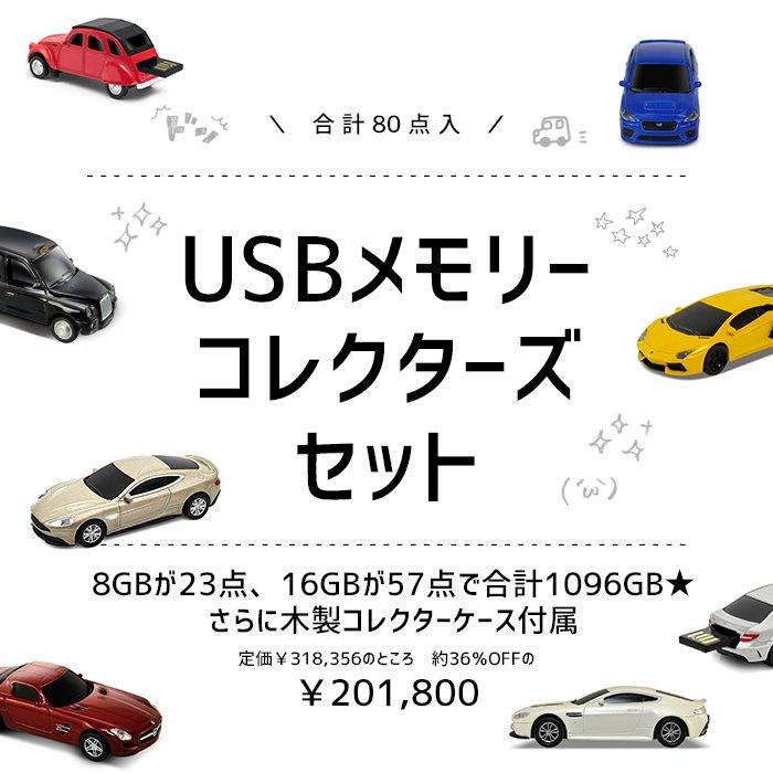 【2018年福袋】USBメモリー・コレクター...