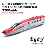 もちてつ! E6系 秋田新幹線スーパーこまちのモバイルバッテリー 3200mAh