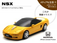 <img class='new_mark_img1' src='//img.shop-pro.jp/img/new/icons1.gif' style='border:none;display:inline;margin:0px;padding:0px;width:auto;' />HONDA NSX YELLOW ホンダ エヌエスエックス 【イエロー】 無線マウス