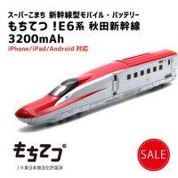 【訳アリ品】もちてつ! E6系 秋田新幹線スーパーこまちのモバイルバッテリー 3200mAh