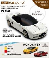 【しょうゆ皿プレゼント】無線マウス ホンダ NSX ホワイト