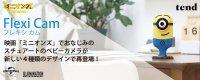 【防犯カメラ】 ミニオンズ Flexi Cam