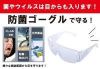 【防菌ゴーグル】ウィルス対策 保護メガネ