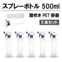 【お得!】スプレーボトル 500ml 5本セット