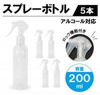 スプレーボトル 200ml 5本セット