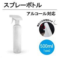 スプレーボトル 500ml Type2
