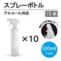 スプレーボトル 500ml Type2 【10本セット】
