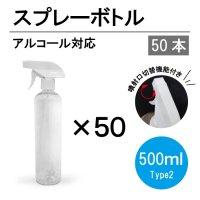 スプレーボトル 500ml Type2 【50本セット】