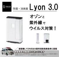 【24時間限定販売】除菌・消臭器 タムラテコ Lyon 3.0