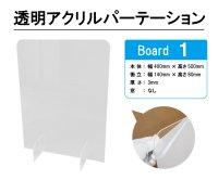透明アクリルパーテーション Board1 【窓なし】