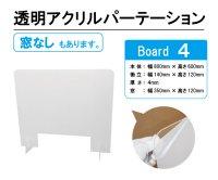 送料無料!透明アクリルパーテーション Board4 【窓あり、窓なし】