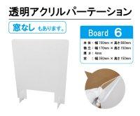 透明アクリルパーテーション Board6 【窓あり、窓なし】