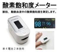 【トラブル特価】酸素飽和度メーター(パルスオキシメーターと同等機能) YBK303