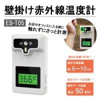 壁掛け赤外線  温度計 ES-T05