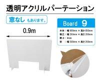 透明アクリルパーテーション Board9 【窓あり、窓なし】