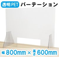 透明PETパーテーション 窓あり 幅800mm × 高さ600mm