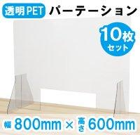 透明PETパーテーション 窓あり 10枚セット 幅800mm × 高さ600mm