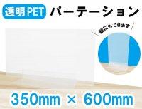 透明PETパーテーション 窓なし 350mm × 600mm 縦横両用