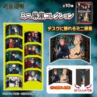 呪術廻戦 ミニ屏風コレクション 10個入りBOX