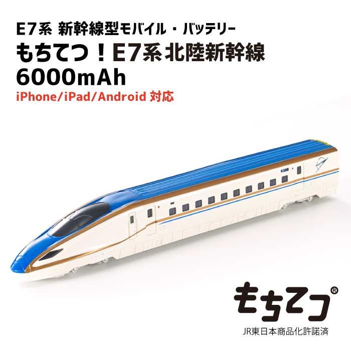 もちてつ! 北陸新幹線 E7 6000mAh (かがやき、はくたか、つるぎ)