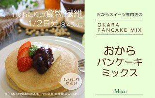 おからパンケーキミックス【2食分入り】