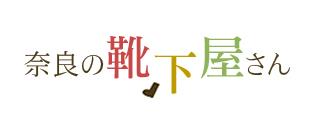 靴下、タイツ専門店|奈良の靴下屋さん