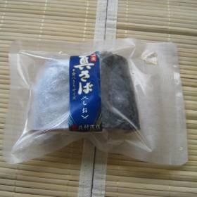 塩サバ(食べきりサイズ)