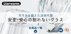 Starware(スターウェアズ)