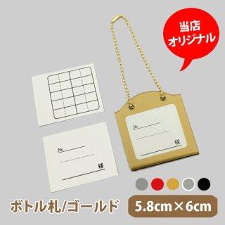日本製 ボトル札 ゴールド(BO-005)