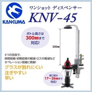 ワンショットディスペンサー レギュラースタンドセット(KNV45)