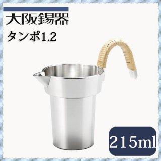 大阪錫器 タンポ 1.2(215ml)(10-10-1)