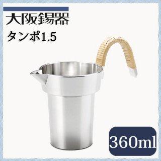 大阪錫器 タンポ 1.5(360ml)(10-10-2)