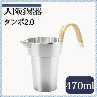 大阪錫器 タンポ 2.0(470ml)(10-11-1)
