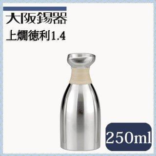大阪錫器 上燗徳利 1.4(250ml)(10-6-1)