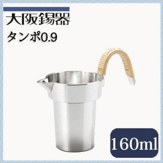 大阪錫器 タンポ 0.9(160ml)(10-9-1)