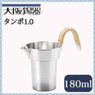 大阪錫器 タンポ 1.0(180ml)(10-9-2)