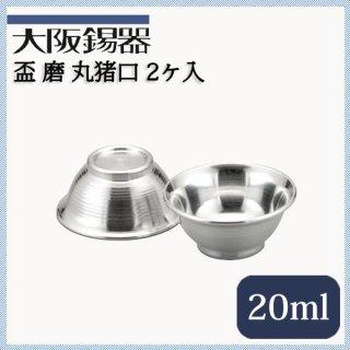 大阪錫器 盃 磨 丸猪口 2ヶ入(11-11)