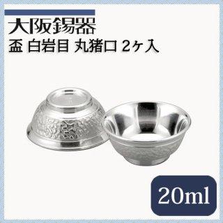 大阪錫器 盃 白岩目 丸猪口 2ヶ入(11-12)