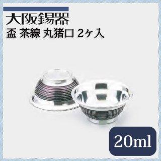 大阪錫器 盃 茶線 丸猪口 2ヶ入(11-13)