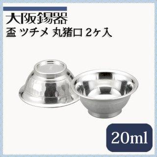 大阪錫器 盃 ツチメ 丸猪口 2ヶ入(11-14)