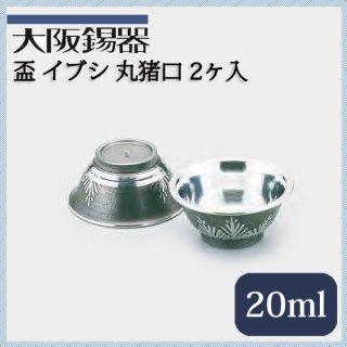 大阪錫器 盃 イブシ 丸猪口 2ヶ入(11-15)