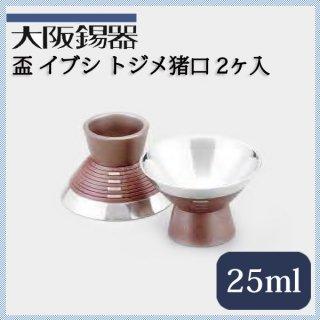 大阪錫器 盃 イブシ トジメ猪口 2ヶ入(11-21)